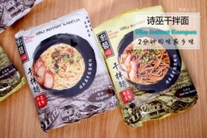 [NON-HALAL] The Kitchen Food Sibu Kampua Instant Noodle 诗巫干盘快熟面