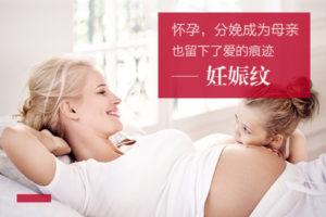 为什么孕期要预防妊娠纹,产后的妊娠纹从何而来?