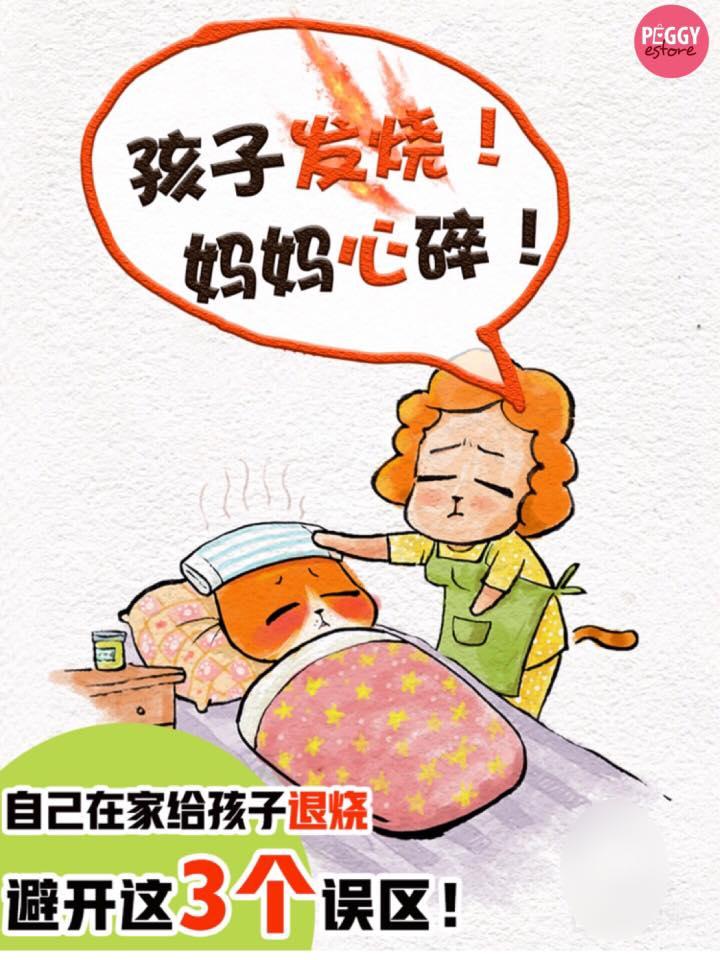 孩子发烧,妈妈心碎,在家怎么给孩子降温?