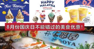 8月份国庆日吃货们不能错过的10大美食优惠!