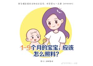 1-9个月的宝宝应该怎么照料