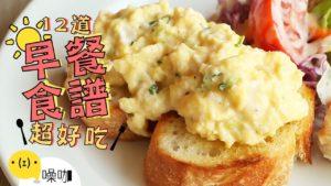 12道颜值超高的早餐食谱