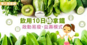 「綠拿鐵」10日食譜 甩油兼易瘦體質養成