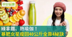 喝紅遍全球的「綠拿鐵」60天就狠甩45公斤?歐美女星人手一杯,瘦身美容最強盛品