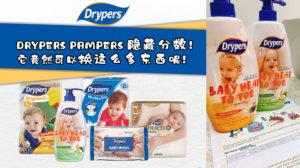 Drypers Pampers 隐藏优惠,以后袋子别当垃圾袋了!它竟然可以换这么多东西呢!