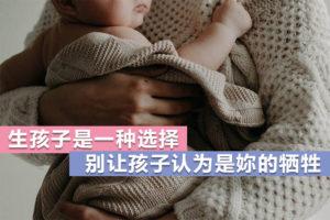 生孩子是一种选择,别让孩子认为是妳的牺牲