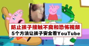 防止孩子接触不良和恐怖视频 5个方法让孩子安全看youtube