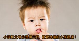 小孩和父母总是相欠债, 最爱找碴的小孩星座!