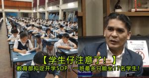 【学生仔注意了!】教育部拟定开学SOP,一班最多只能坐17名学生!