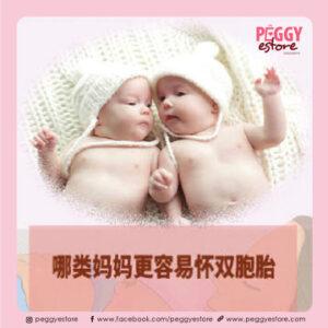 哪类妈妈最容易怀上双胞胎?快看看有没有你!