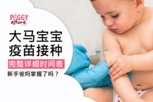 大马宝宝疫苗接种完整详细时间表,新手爸妈掌握了吗?