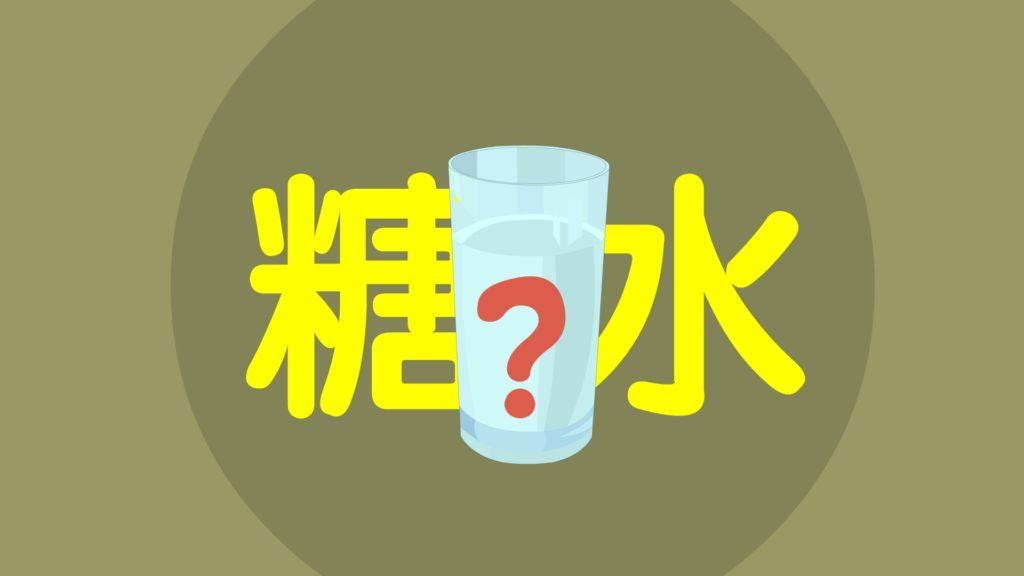 孕检喝糖水是什么检查