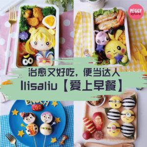 台湾最强妈妈!「皮卡丘便当,史黛拉兔冷面」只要有爱没有做不出来的卡通餐点