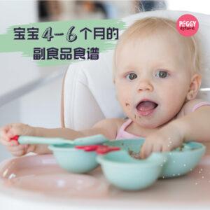 宝宝4-6个月的副食品食谱