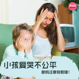 小孩爱哭不公平,爸妈注意别教错!