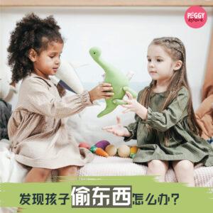发现孩子偷东西怎么办?