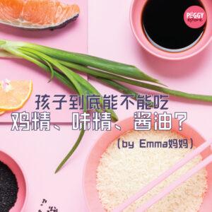 孩子到底能不能吃鸡精、味精、酱油?(by Emma妈妈)