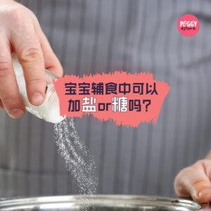 宝宝辅食中可以加盐or糖吗?