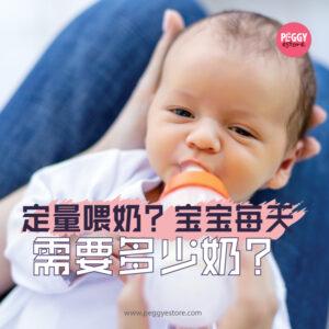 定量喂奶?宝宝每天需要多少奶?