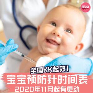 宝宝预防针时间表2020年11月起有更动!全国KK起效!