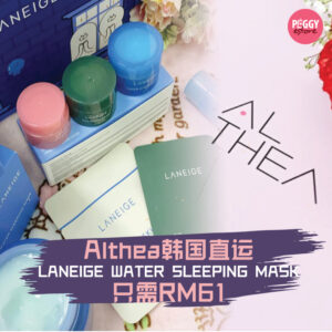 Althea韩国直运LANEIGE WATER SLEEPING MASK只需RM69