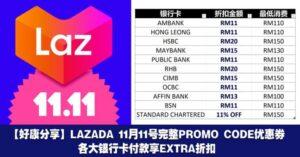 Lazada 11月11号完整Promo Code 优惠券!使用各大银行卡付款都享有额外折扣!